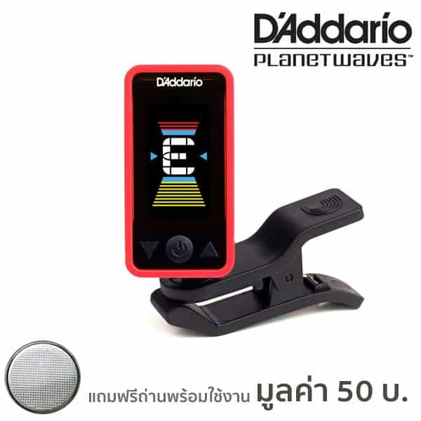 Daddario Eclipse ( Red ) Front